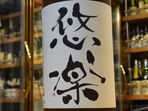 画像1: 悠楽 純米吟醸 秋田県産・美山錦 火入 27BY 1.8L (1)