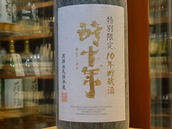 画像1: 十年貯蔵酒 酔十年 2007BY 25度 1.8L (1)