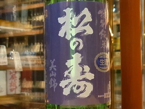 画像1: 松の寿 特別純米 美山錦 生酒 29BY(要冷蔵) 1.8L (1)