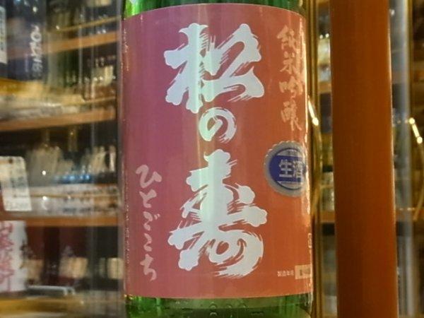 画像1: 松の寿 純米吟醸 ひとごこち 生原酒 29BY(要冷蔵) 1.8L (1)