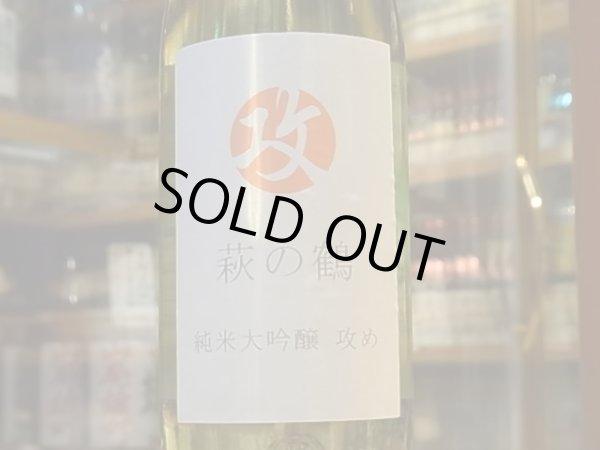 画像1: 萩の鶴 純米大吟醸 攻め 29BY 500ml (1)