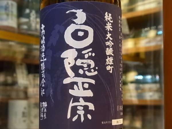 画像1: 白隠正宗 純米大吟醸 雄町 29BY 720ml (1)