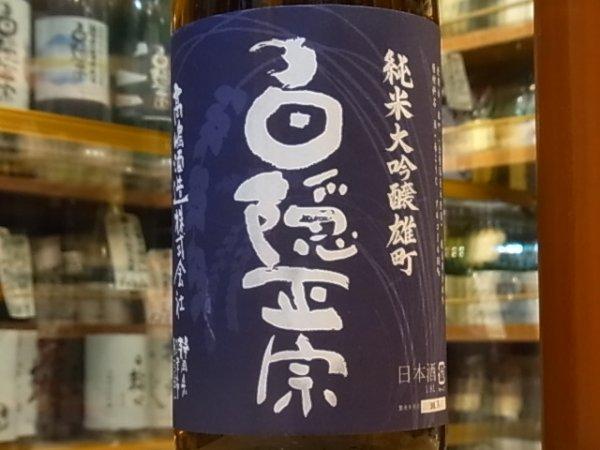 画像1: 白隠正宗 純米大吟醸 雄町 29BY 1.8L (1)