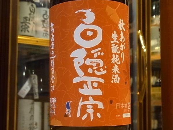 画像1: 白隠正宗 秋あがり 生酛純米酒 29BY 1.8L (1)