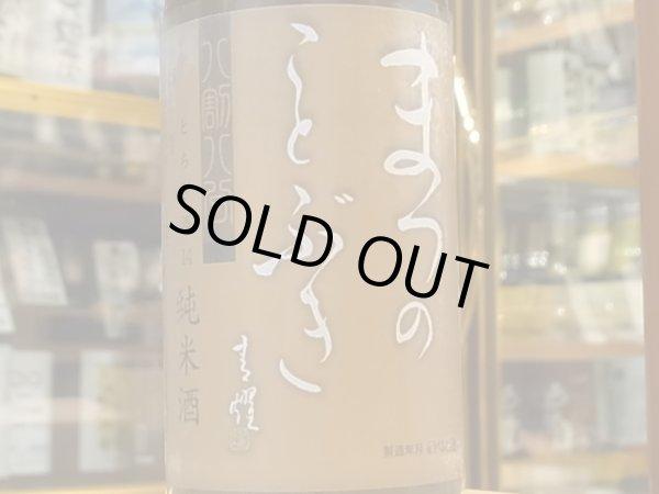画像1: 松の寿 純米 とちぎ酒14 八割八分 29BY 720ml (1)