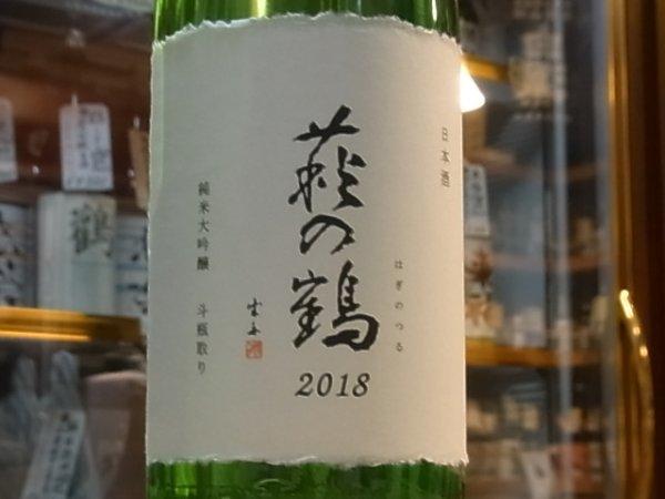 画像1: 萩の鶴 純米大吟醸 山田錦 袋吊り斗びん取り 木箱入 29BY 1.8L (1)