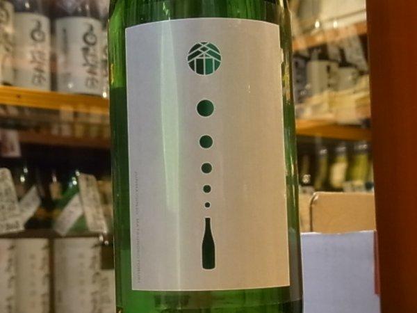 画像1: 松の寿 純米吟醸 五百万石 しぼりたて 生原酒30BY(要冷蔵)1.8L (1)