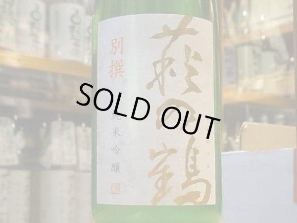画像1: 萩の鶴 別撰 純米吟醸生原酒 30BY (要冷蔵) 720ml (1)