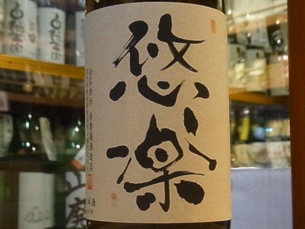 画像1: 悠楽 純米 美山錦 火入 30BY 720ml (1)