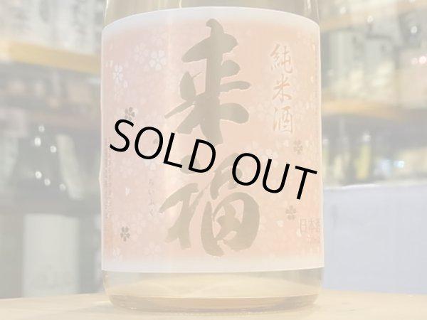 画像1: 来福 純米生原酒 さくら 30BY (要冷蔵)  720ml (1)