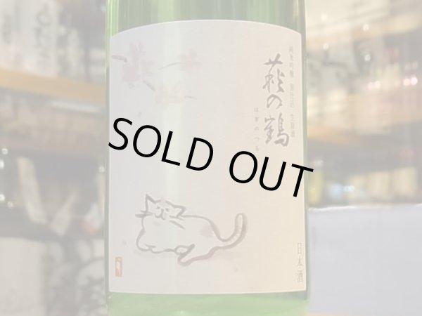 画像1: 萩の鶴 純米吟醸 別仕込生原酒 さくら猫 30BY (要冷蔵) 720ml (1)