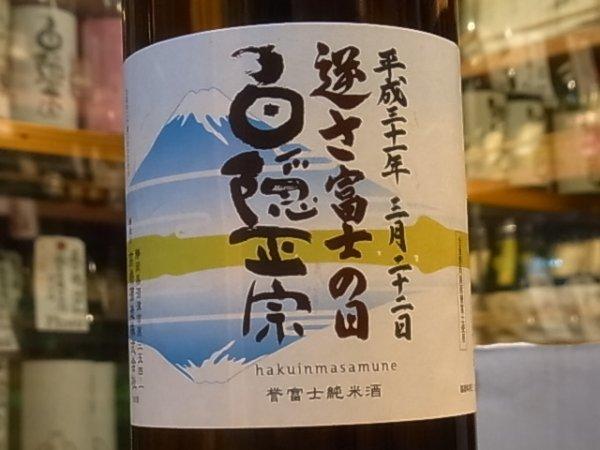 画像1: 白隠正宗 誉富士純米酒「逆さ富士の日」30BY 1.8L (1)