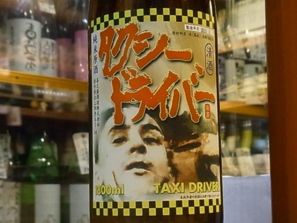画像1: タクシードライバー 純米生原酒 仕込VI號 30BY(要冷蔵) 1.8L (1)