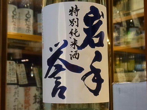 画像1: 岩手誉 特別純米 DRY 吟ぎんが  30BY 1.8L (1)