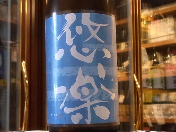 画像1: 悠楽 純米 《なつみ》 生酒 30BY(要冷蔵)1.8L (1)