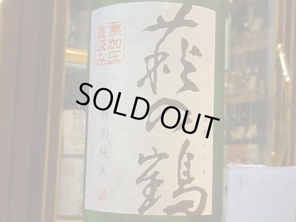 画像1: 萩の鶴 特別純米 無加圧直汲み 火入 30BY(要冷蔵) 1.8L (1)