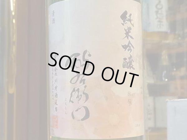 画像1: 酉与右衛門(よえもん)純米吟醸 秋桜 30BY 1.8L (1)