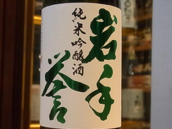 画像1: 岩手誉 純米吟醸 ひやおろし 30BY 720ml (1)