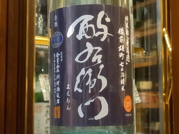 画像1: 酉与右衛門 純米 雄町70% 直汲み生原酒 R1BY(要冷蔵) 1.8L (1)