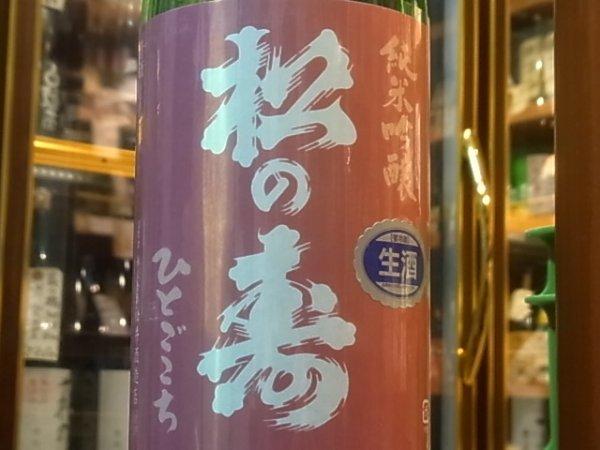 画像1: 松の寿 純米吟醸 ひとごこち 生原酒 R1BY(要冷蔵) 1.8L (1)