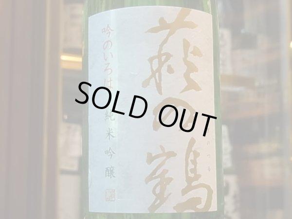 画像1: 萩の鶴 純米吟醸 吟のいろは R1BY 720ml (1)