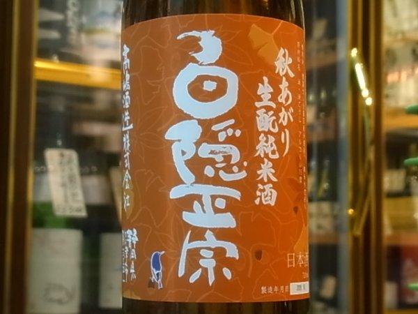 画像1: 白隠正宗 秋あがり 生酛純米酒 R1BY 720ml (1)