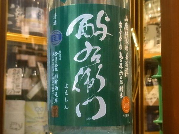 画像1: 酉与右衛門(よえもん)山廃純米 亀の尾 直汲み生原酒 R1BY(要冷蔵)1.8L (1)